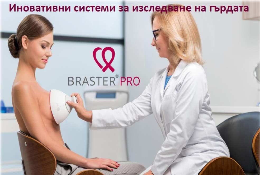 """В МБАЛ """"Д-р Братан Шукеров"""" представят иновативен метод на изследване за рак на гърдата"""